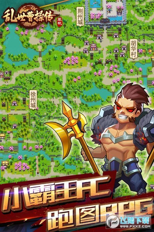 乱世曹操传2020免费账号版2.1.07福利版截图0