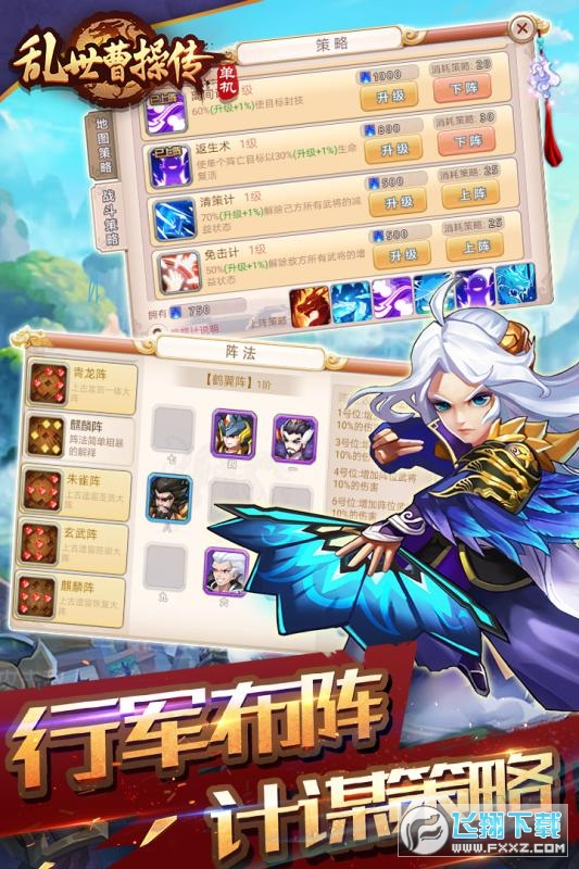 乱世曹操传2020免费账号版2.1.07福利版截图1