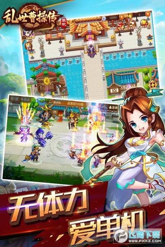 乱世曹操传2020免费账号版2.1.07福利版截图2