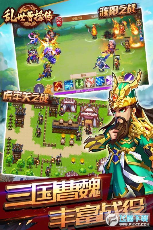 乱世曹操传2020免费账号版2.1.07福利版截图3