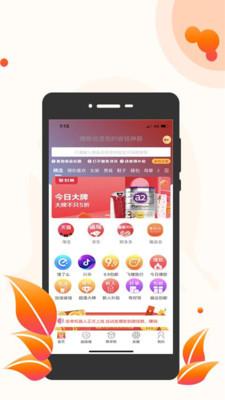 懒熊优选省钱app2.4.0安卓版截图0