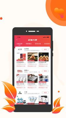 懒熊优选省钱app2.4.0安卓版截图2