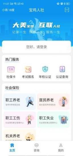 宝鸡人社局官网123331.0.01安卓版截图2