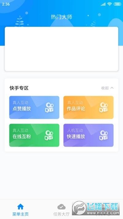 热门大师app官网版v1.0安卓版截图1