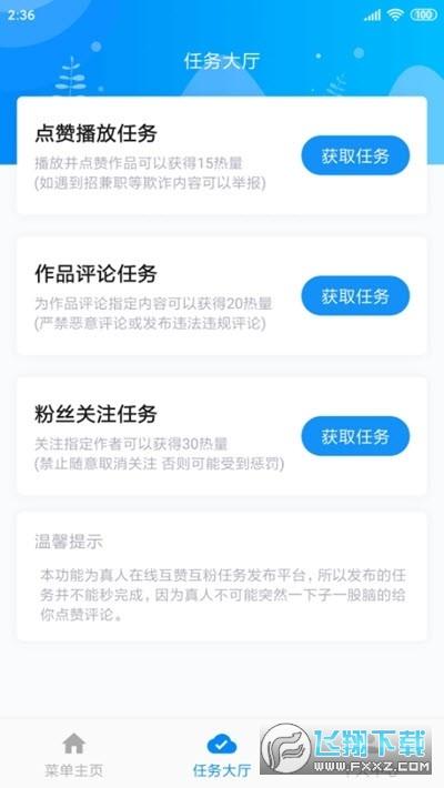 热门大师app官网版v1.0安卓版截图2