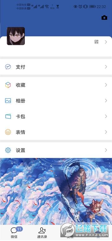 2020华为微信主题美化包2.01免费版截图2