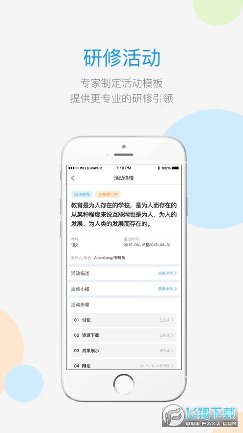 研学通官方appv5.3.7最新版截图0