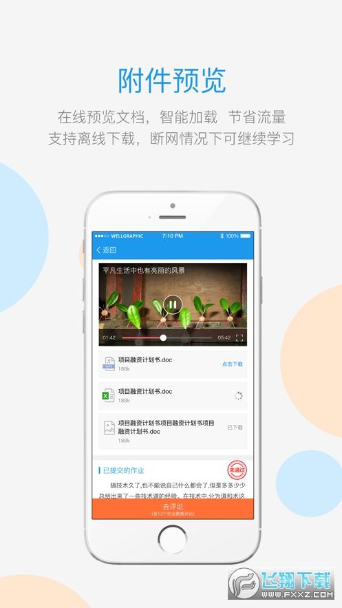 研学通官方app