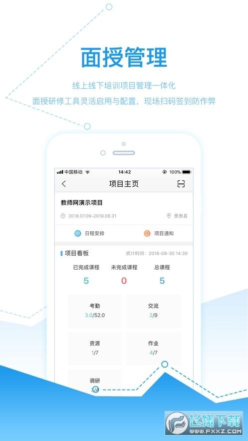 研学通官方appv5.3.7最新版截图2