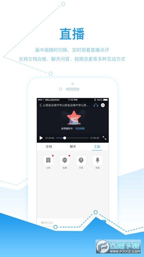 研学通官方appv5.3.7最新版截图3