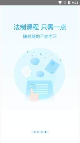 天政法制培训信息网app2.1.3官方版截图0