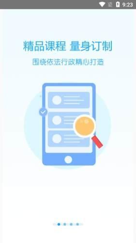 天政法制培训信息网app2.1.3官方版截图3