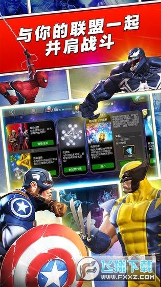 漫威超级争霸战无限水晶无限星币破解版v28.2.0最新版截图3