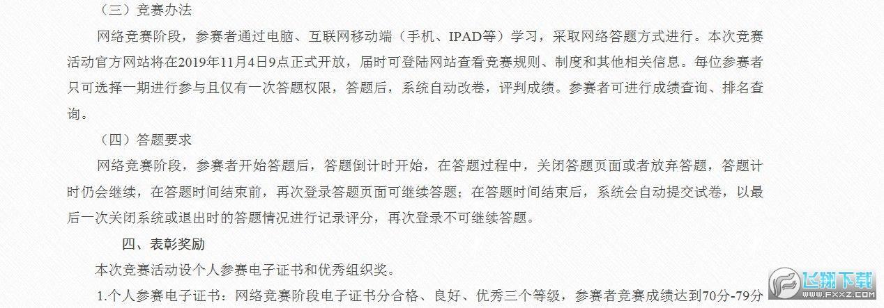 2020河南省大学生国家安全知识竞赛题库v1.0手机版截图0