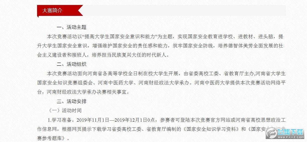 2020河南省大学生国家安全知识竞赛题库v1.0手机版截图1