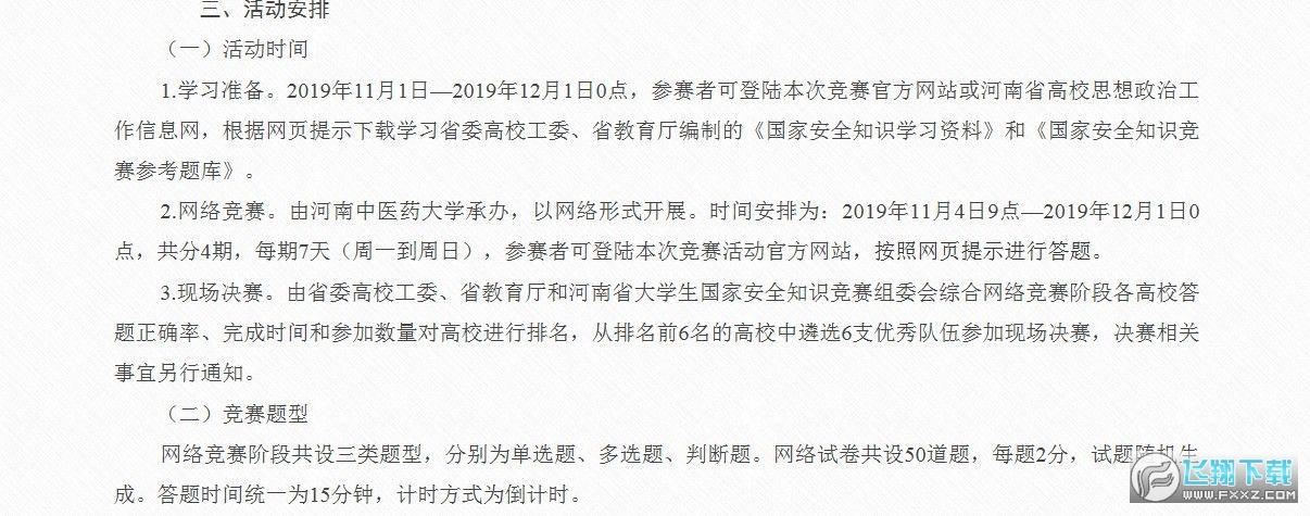 2020河南省大学生国家安全知识竞赛题库v1.0手机版截图2