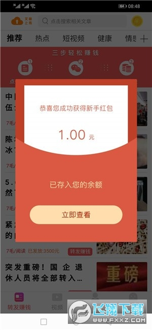 独角赚赚钱福利appv1.0正式版截图2