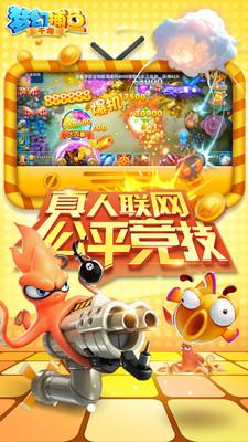 梦幻千炮捕鱼微信版3.0官方版截图0