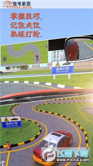驾校练车宝典手机游戏1.0安卓版截图1