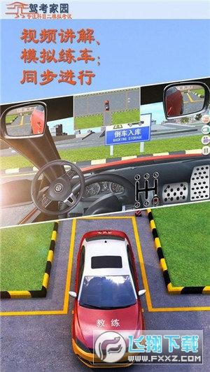驾校练车宝典手机游戏1.0安卓版截图2
