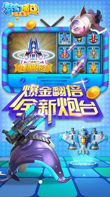 梦幻千炮捕鱼赢话费手机版3.0福利版截图1