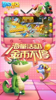 梦幻千炮捕鱼赢话费手机版3.0福利版截图2