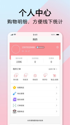 长东易购帮扶平台v1.0.3官网版截图0