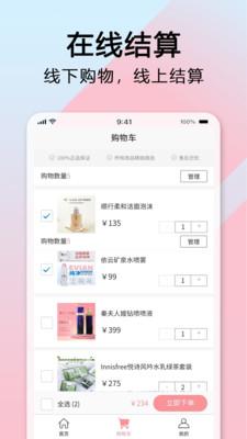长东易购帮扶平台v1.0.3官网版截图1