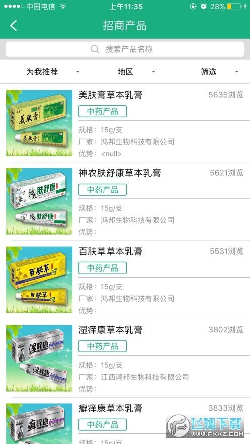 环球医药网app官方版v3.2.7安卓版截图1