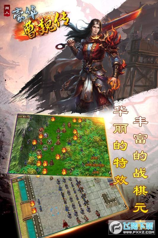 豪华曹魏传2020完整攻略版1.1.2最新版截图0