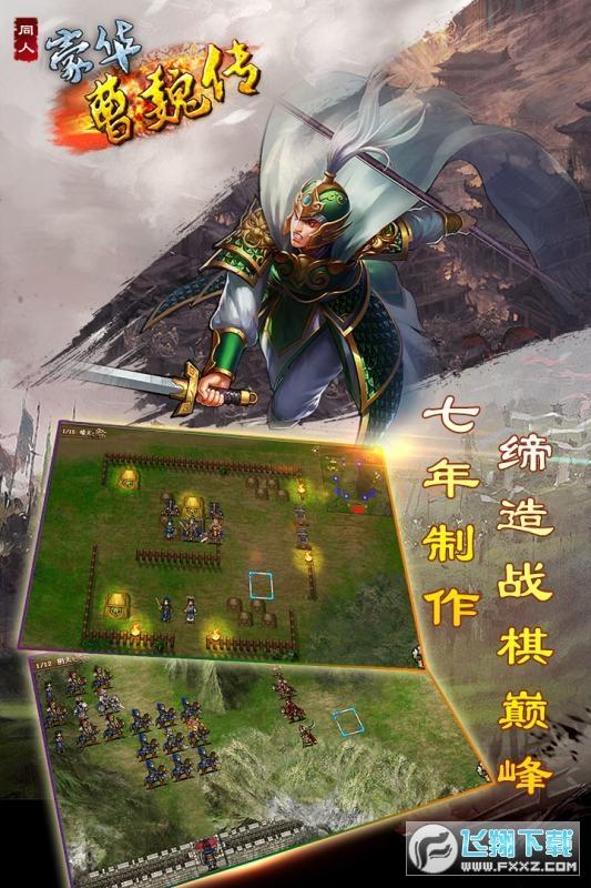 豪华曹魏传2020完整攻略版1.1.2最新版截图2