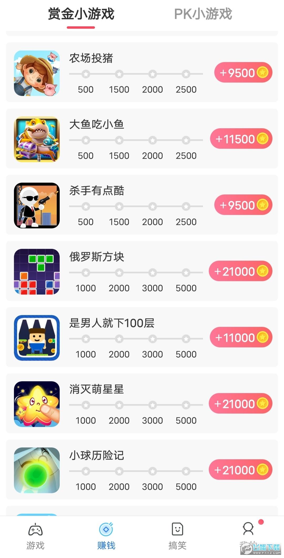 闲来趣玩红包版赚钱平台v3.9.9靠谱版截图0