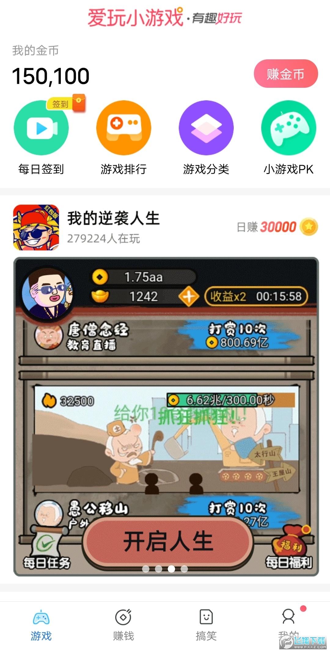 闲来趣玩红包版赚钱平台v3.9.9靠谱版截图1