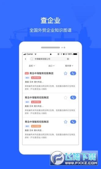 海查查app