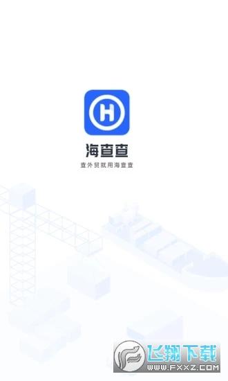 海查查appv1.0.0安卓版截图2