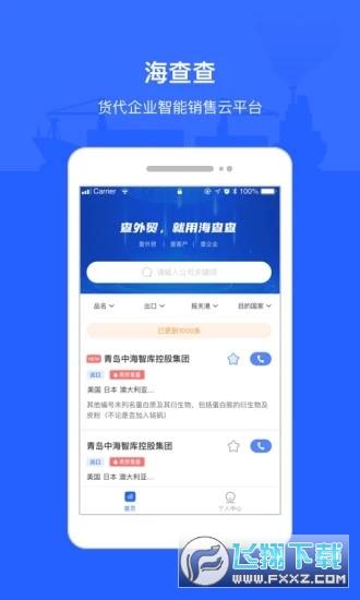海查查appv1.0.0安卓版截图0