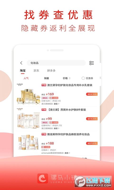 骡马小铺找券返利appv3.5.7最新版截图1