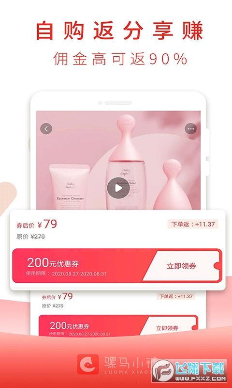 骡马小铺找券返利appv3.5.7最新版截图2