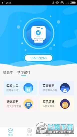 精准学习app官方版v2.1.1手机版截图2