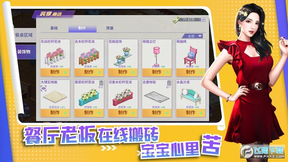中餐厅手游2020v1.1.2最新版本截图2