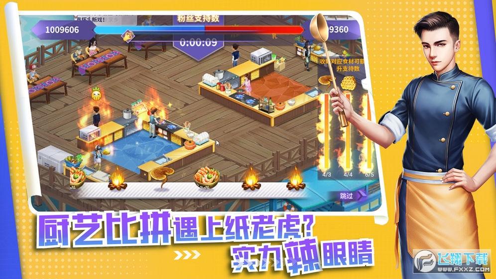 中餐厅手游2020v1.1.2最新版本截图3