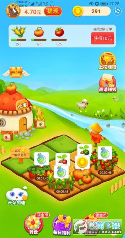 我的农场种菜赚钱游戏v1.0.2提现版截图1