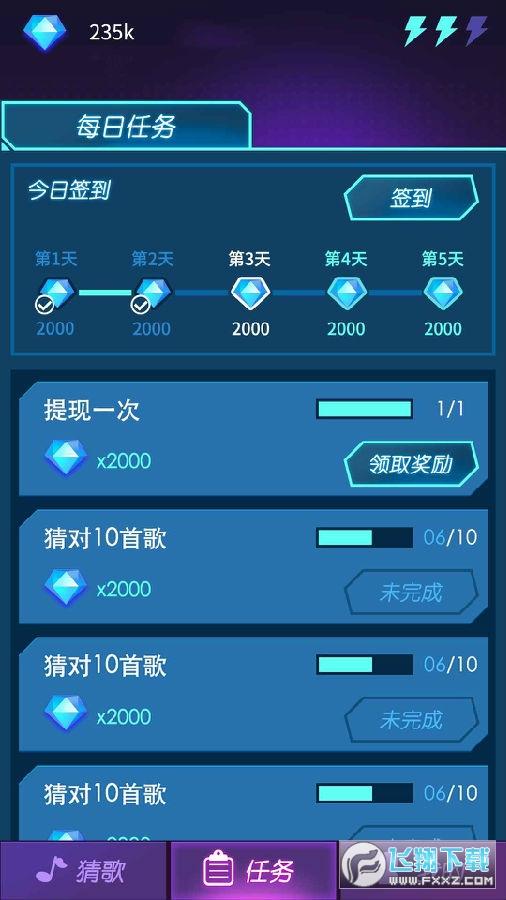 钻石猜歌赚钱版游戏app