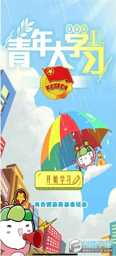 王冰冰青年大学习第十季特辑回看附答案