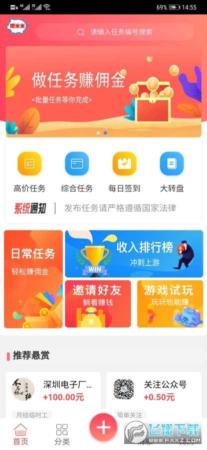 攒米米兼职赚钱手机app