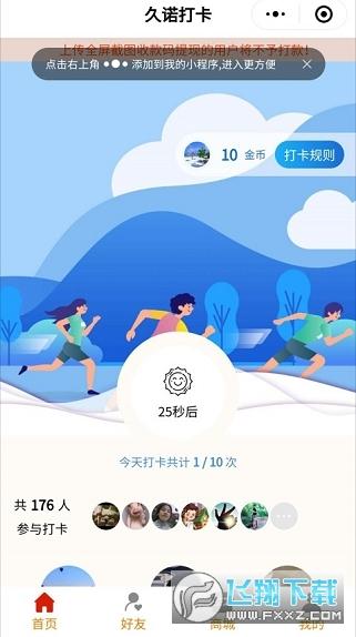 久诺打卡赚钱秒提现app