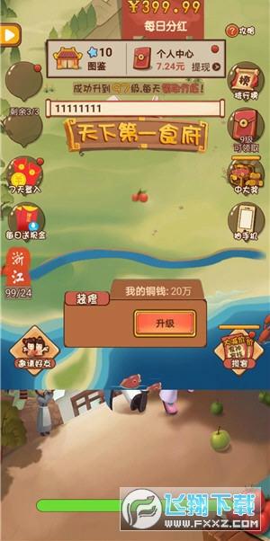 食神来了红包版分红游戏app