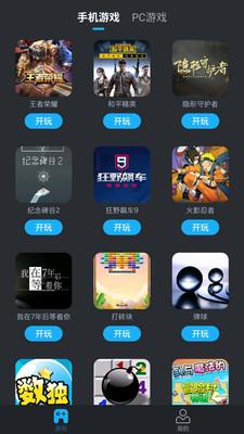 YOWA云游戏平台