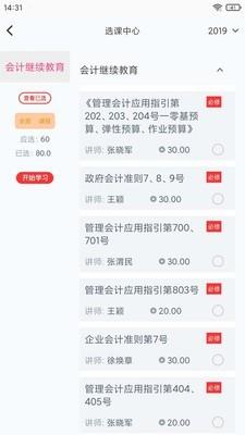 学习会计app免费版