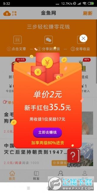 金鱼网零花钱转发赚钱app